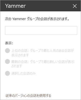 Yammer web パーツの検索バー