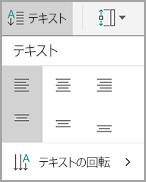 Android の表のテキストの配置