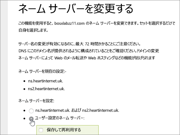 HeartInternet-BP-Redelegate-1-2-1
