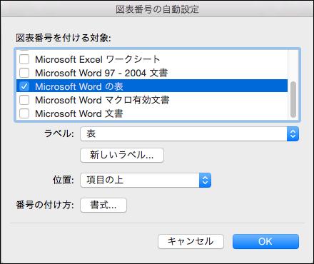新しいテーブルとその他のオブジェクトを挿入するにキャプションを自動的に追加します。
