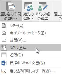 [差し込み印刷の開始] をクリックし、[ラベル] を選択して、差し込み用のラベル シートを 1 枚作成します。