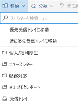 Outlook on the web の優先受信トレイ