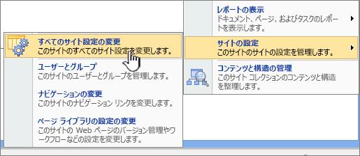 [サイトの設定] の [すべてのサイト設定の変更] オプション