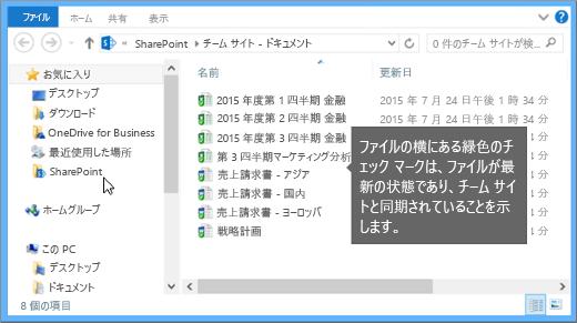 エクスプローラーを使用して、デスクトップ上の同期されたファイルに移動する。 SharePoint フォルダー内にある。