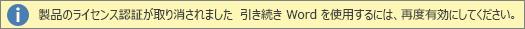 [製品のライセンス認証が取り消されました] 警告バーのスクリーンショット