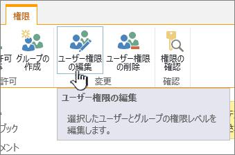 [アクセス許可の編集] をクリックしてアクセス許可レベルを変更する