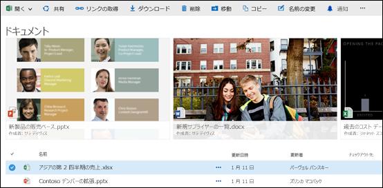 Office 365 のドキュメントとフォルダーのメニュー