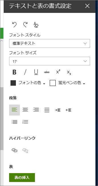[テキストと表の書式設定] ページを開く