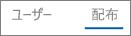 Yammer デバイスの使用状況レポートを示す [分布] ビューのスクリーンショット