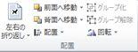Publisher 2010 の [図ツール] タブの [配置] グループ