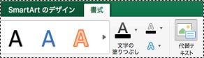 Excel for Mac の SmartArt グラフィックの [代替テキスト] ボタン