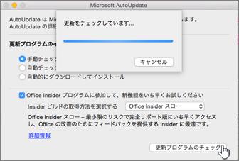 Mac の Insider スローの更新プログラムのチェック