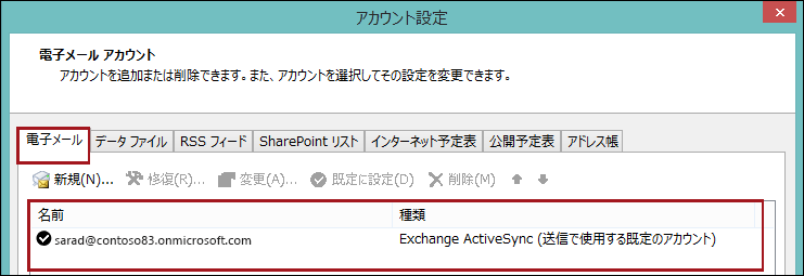 Outlook のアカウントの種類