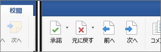 [校閲] タブに [承諾]、[元に戻す]、[前へ]、および [次の変更箇所] というオプションが表示される