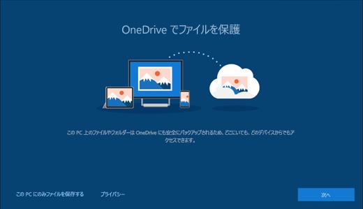 Windows 10 のセットアップの [OneDrive でファイルを保護] のスクリーンショット