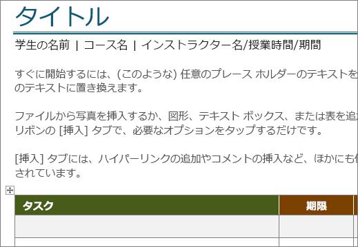 最小フォントが 11 ポイントの新しいプロジェクト タスク リスト テンプレート。