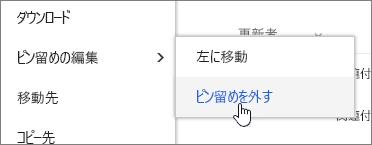 [ピンの編集] および [固定表示を解除する] でファイルを強調表示する