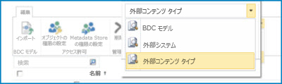 BCS データ カタログ表示の表示選択のスクリーンショット。