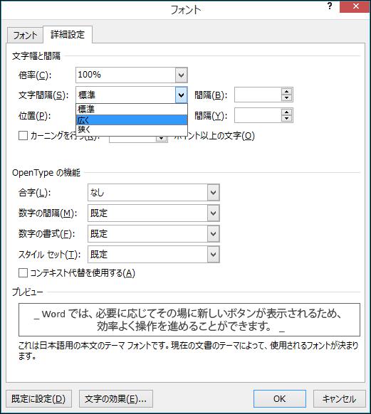 [フォント] ダイアログ ボックスを使用して、文字の間隔を拡大するか縮小するかを指定します