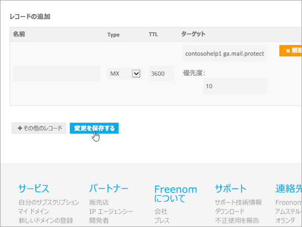 Freenom - [MX] レコード - [Save Changes]_C3_2017617124216