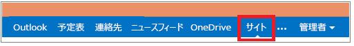 [サイト] リンクが強調されたメニュー バー