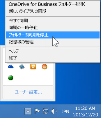 OneDrive for Business の同期を停止