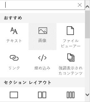 Sharepoint のイメージ Web パーツ選択のスクリーンショット。