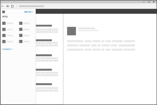 ブラウザーのウィンドウ。Office 365 アプリ起動ツールを開いています。