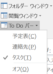 [To do バー