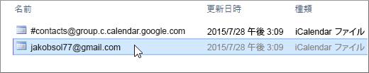 ファイル名の最後が gmail.com のファイルを選んでインポートする