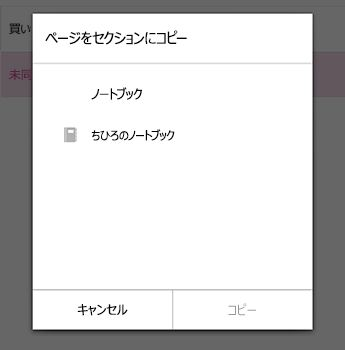 OneNote for Android の [ページのコピー] メニュー