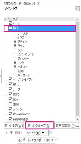 Excel の [リボンのユーザー設定] オプションの [新しいグループ] ボタン