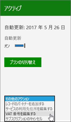 開いているその他のアクション] メニューで、サブスクリプション カードと選択されている編集 VAT 番号] オプションの一部です。