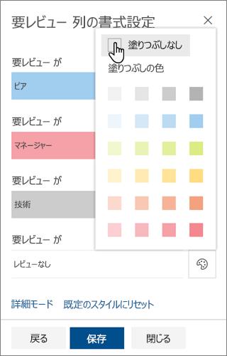SharePoint の列の書式設定で背景の塗りつぶし色の [テンプレートの編集] オプション