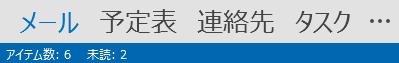 [連絡先] タブは、Outlook 画面の下部にあります。