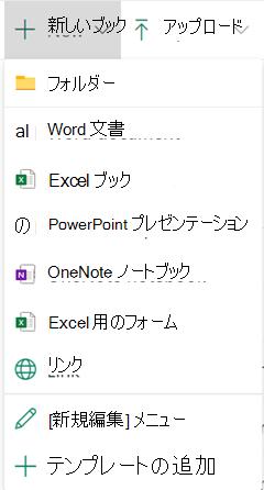 ドキュメントライブラリで新しいファイルを作成するには、[新規] メニューを開き、必要なファイルの種類を選択します。