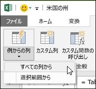 [列の追加] タブの例オプションが表示された Power Query の結合列