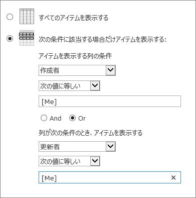 [Me] を使用したフィルター処理