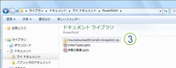 圧縮されたファイルをフォルダーとして開くことができる