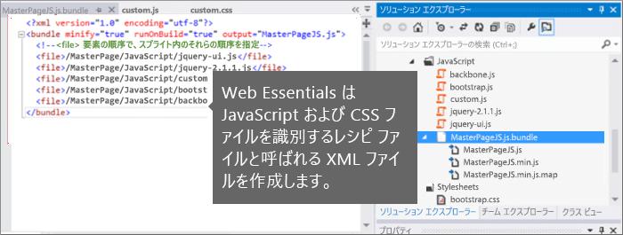 JavaScript および CSS レシピ ファイルのスクリーンショット