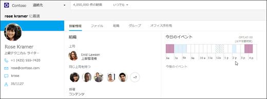 画面キャプチャ: Bing for Business を使用したメンバーの検索を表示しています。