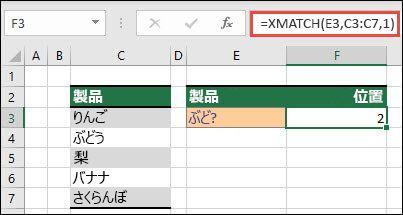 XMATCH を使用してワイルドカード検索を返す例