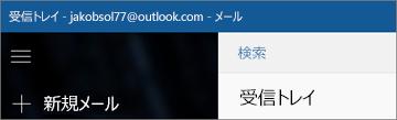 Windows 10 用メール アプリのリボンの外観