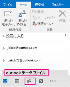 Outlook では、汎用名 (outlook data file) で .pst ファイルが追加されます。