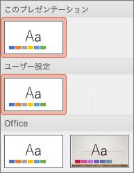 [ユーザー定義] グループの新しいテーマを表示