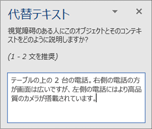 Word for Windows で代替テキスト例と代替テキスト] ウィンドウ。