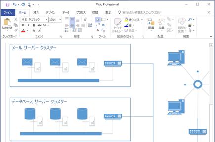 Visio 2016 で作成された図面のスクリーンショット
