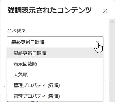 モダンな SharePoint 環境で強調表示されたコンテンツの web パーツの [並べ替え] オプション