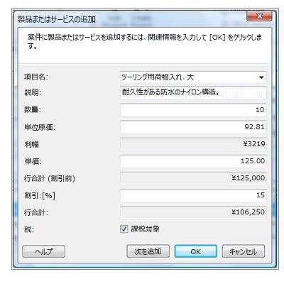 [製品またはサービスの追加] ダイアログ ボックス