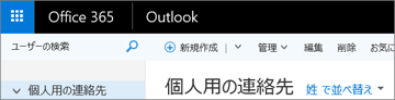 Outlook on the web のリボンの外観。